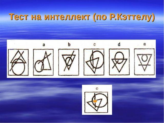 Тест на интеллект (по Р.Кэттелу)