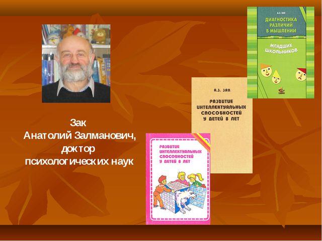 Зак Анатолий Залманович, доктор психологических наук