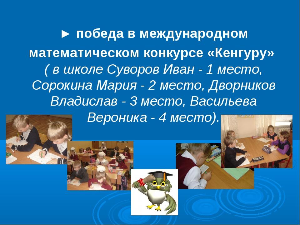 ► победа в международном математическом конкурсе «Кенгуру» ( в школе Суворов...
