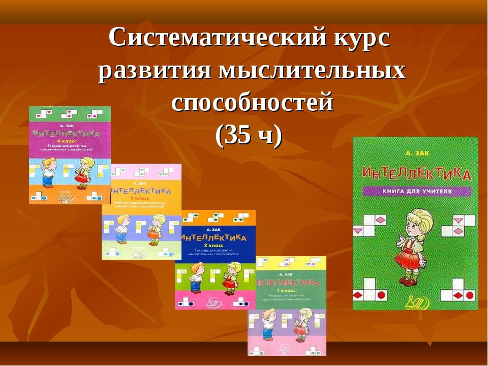 Систематический курс развития мыслительных способностей (35 ч)
