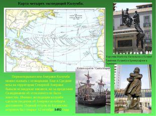 Первооткрывателем Америки Колумба можно назвать с оговорками. Еще в Средние в