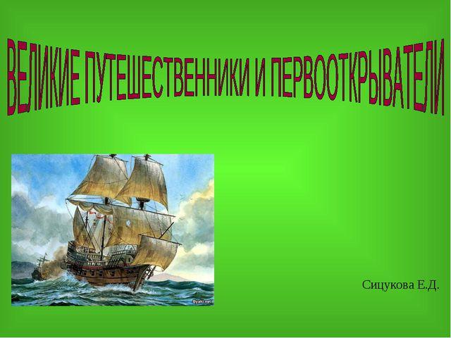 Сицукова Е.Д.