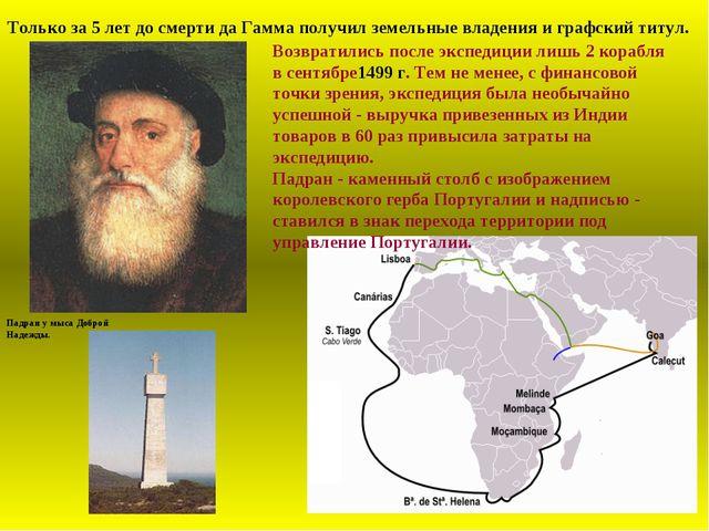 Только за 5 лет до смерти да Гамма получил земельные владения и графский титу...
