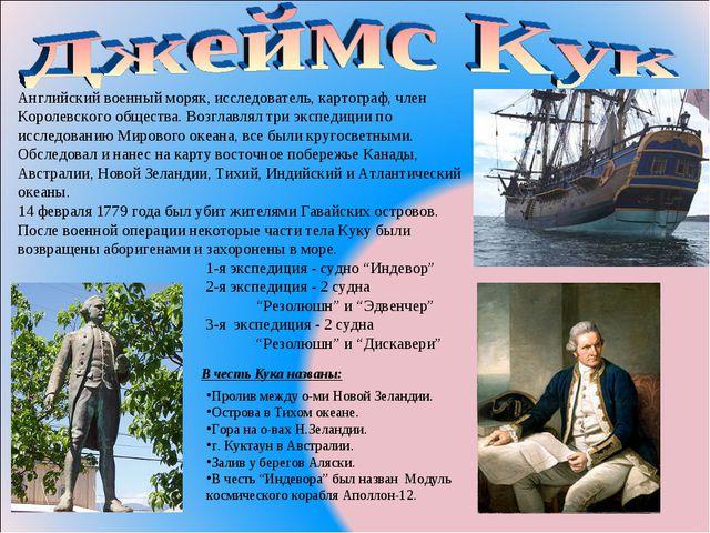 Английский военный моряк, исследователь, картограф, член Королевского обществ...