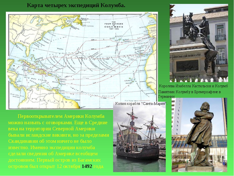 Первооткрывателем Америки Колумба можно назвать с оговорками. Еще в Средние в...