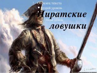 Пиратские ловушки