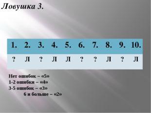 Ловушка 3. Нет ошибок – «5» 1-2 ошибки – «4» 3-5 ошибок – «3» 6 и больше – «2