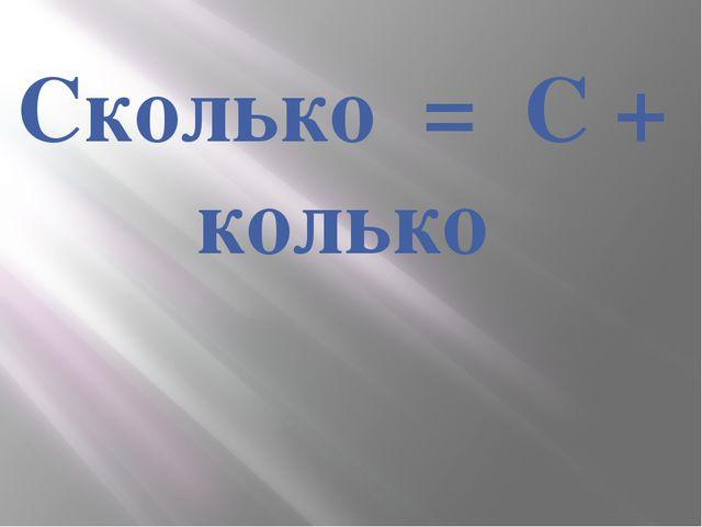 Сколько = С + колько