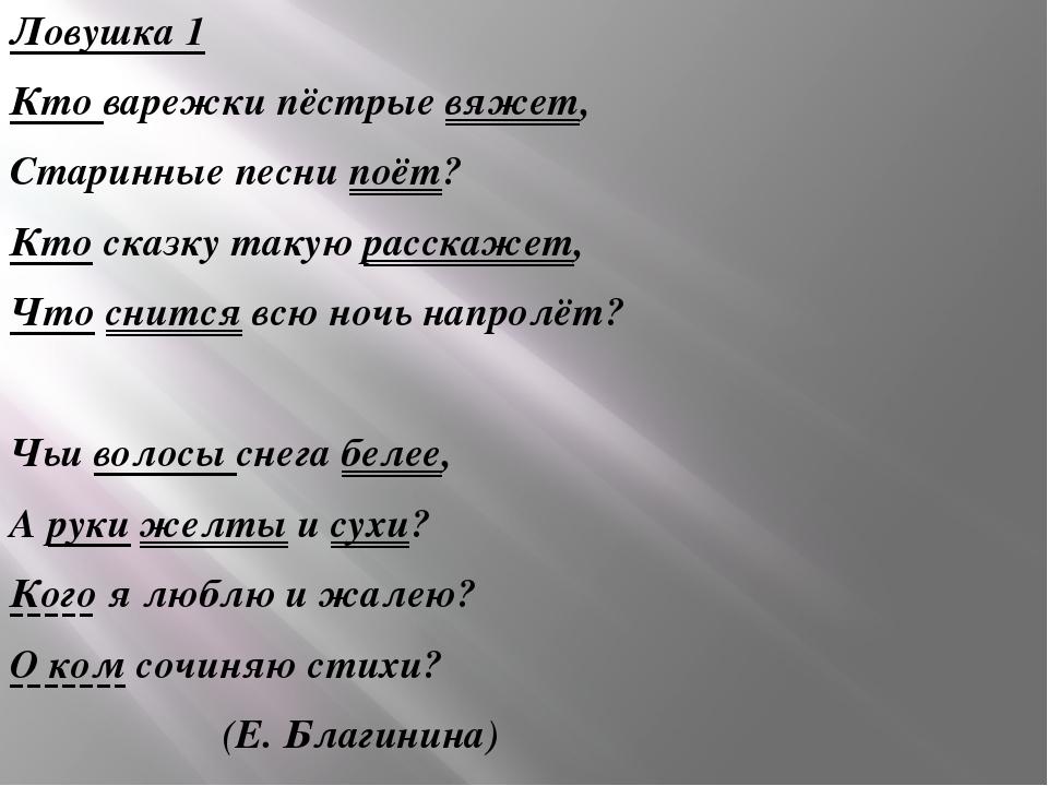 Ловушка 1 Кто варежки пёстрые вяжет, Старинные песни поёт? Кто сказку такую р...