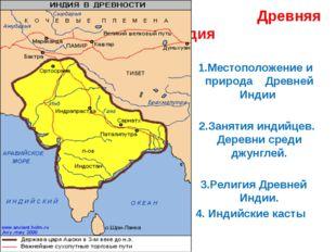Древняя Индия 1.Местоположение и природа Древней Индии 2.Занятия индийцев. Д
