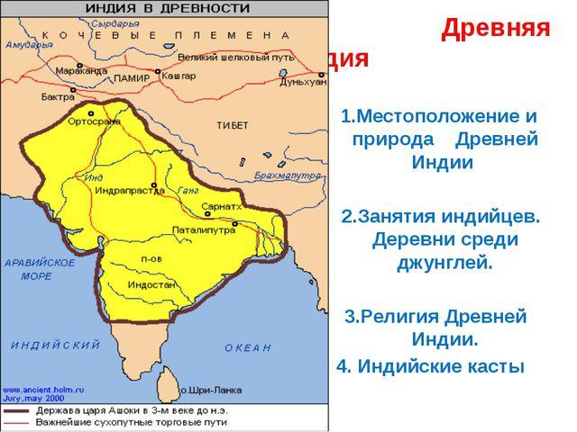 Древняя Индия 1.Местоположение и природа Древней Индии 2.Занятия индийцев. Д...