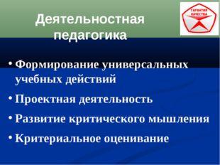 Деятельностная педагогика Формирование универсальных учебных действий Проектн