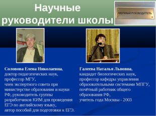 Научные руководители школы Соловова Елена Николаевна, доктор педагогических н