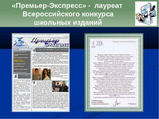 «Премьер-Экспресс» - лауреат Всероссийского конкурса школьных изданий