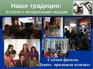 Наши традиции: встречи с интересными людьми Съёмки фильма «Девять признаков и