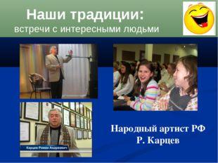 Наши традиции: встречи с интересными людьми Народный артист РФ Р. Карцев