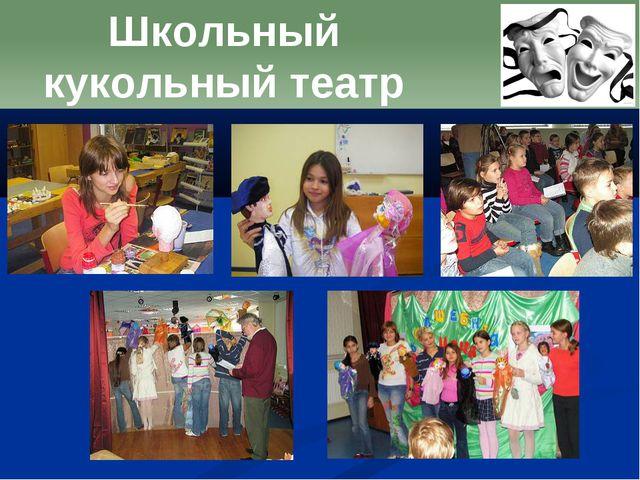 Школьный кукольный театр
