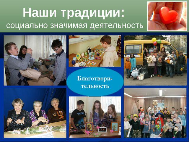 Наши традиции: социально значимая деятельность Благотвори-тельность