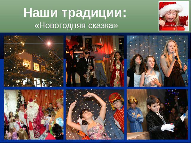 Наши традиции: «Новогодняя сказка»
