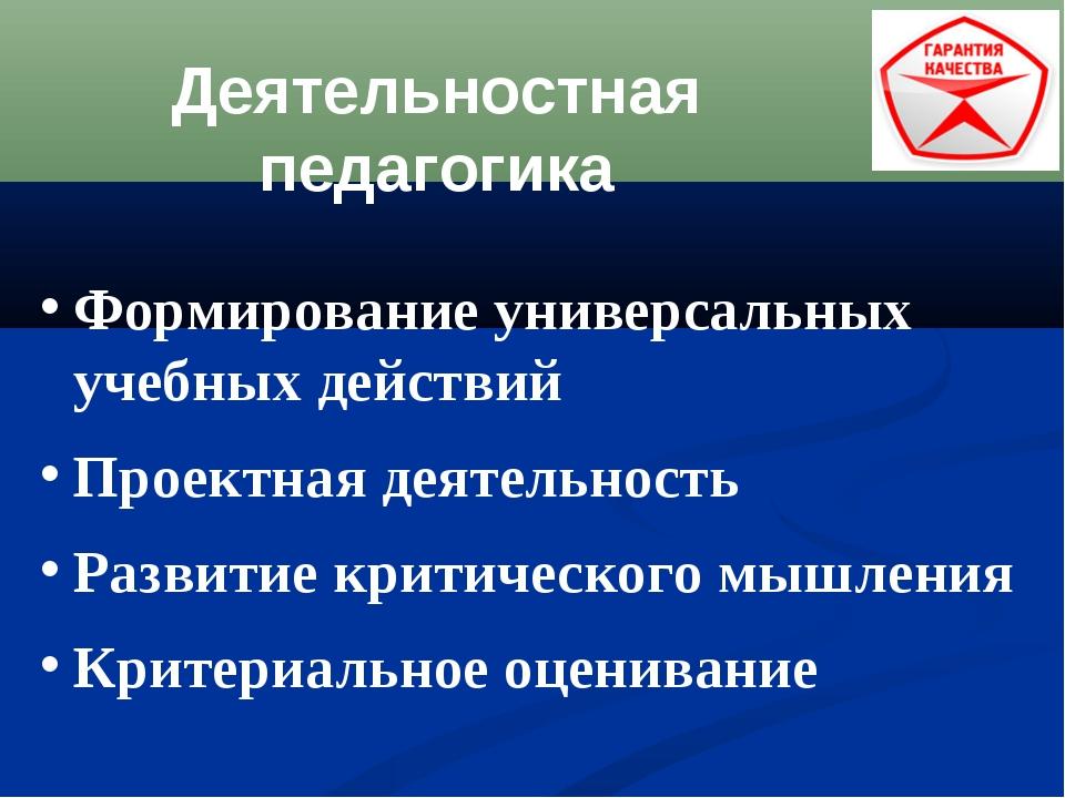 Деятельностная педагогика Формирование универсальных учебных действий Проектн...