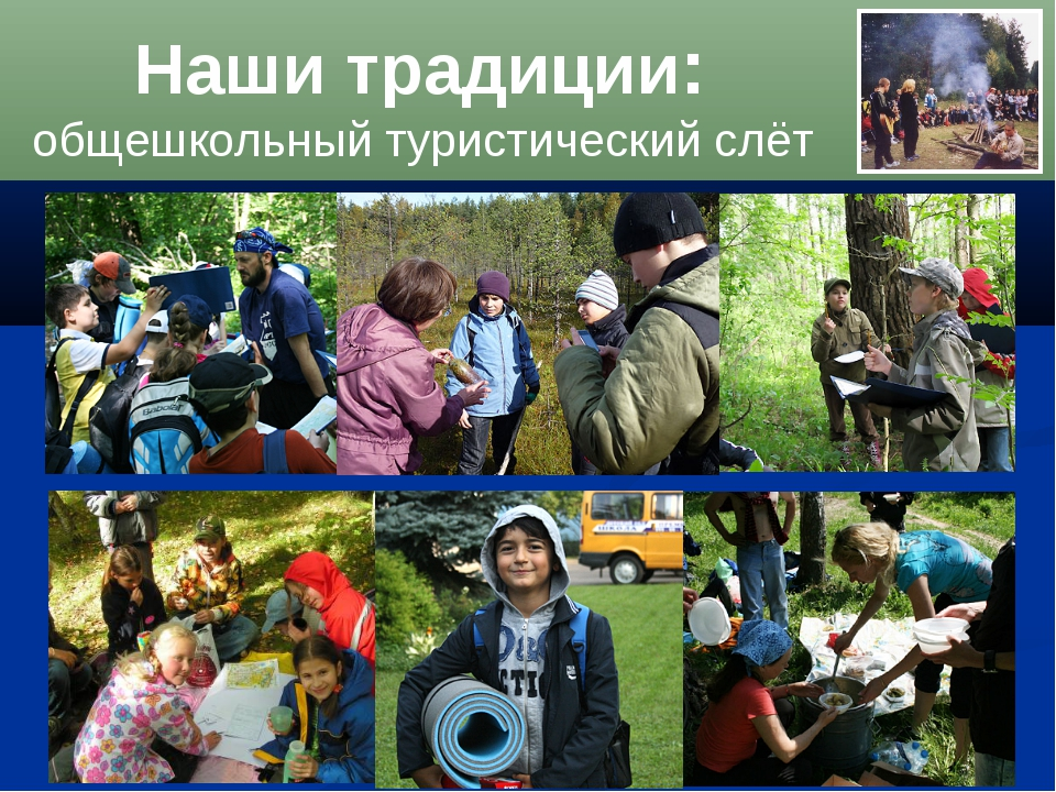 Наши традиции: общешкольный туристический слёт