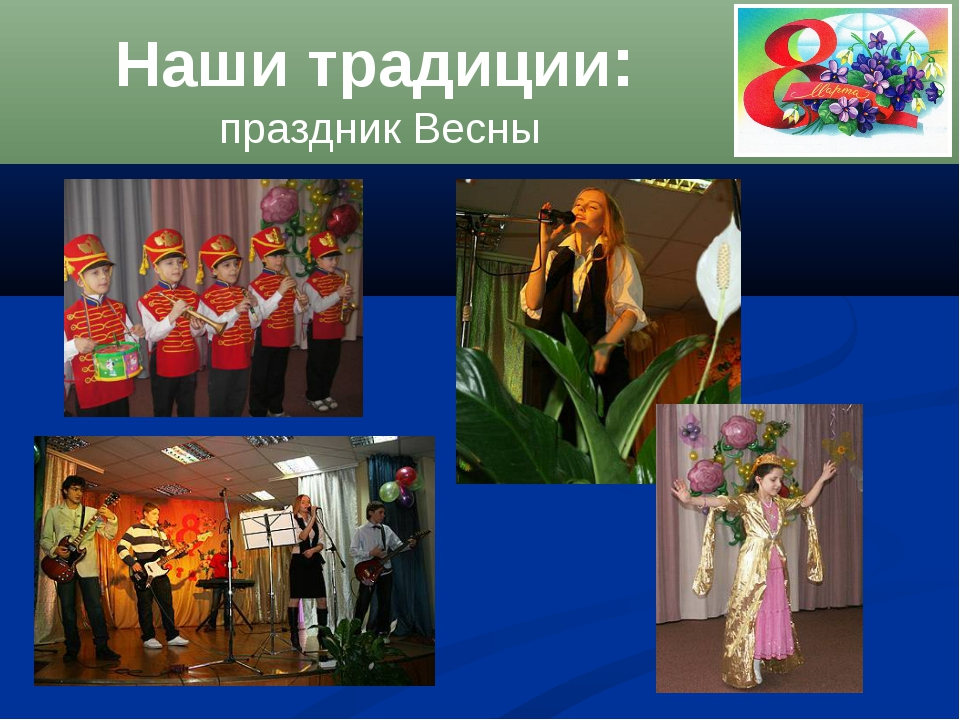 Наши традиции: праздник Весны