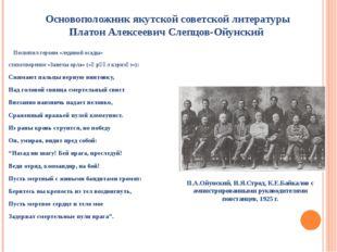 Основоположник якутской советской литературы Платон Алексеевич Слепцов-Ойунск
