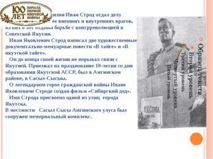 14 лучших годов жизни Иван Строд отдал делу защиты Родины от ее внешних и вн