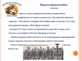 Первая мировая война (1914-1918) Один из самых широкомасштабных вооруженных к