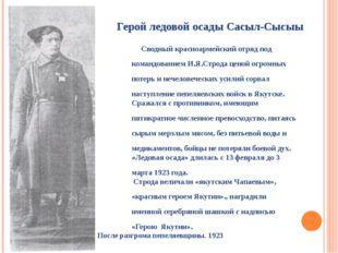 Герой ледовой осады Сасыл-Сысыы Сводный красноармейский отряд под командовани