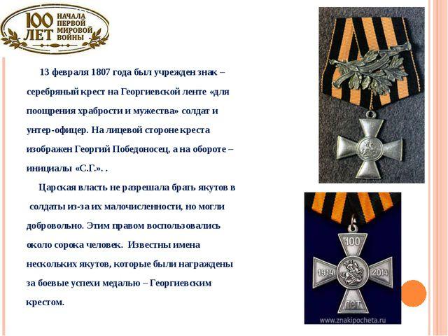13 февраля 1807 года был учрежден знак – серебряный крест на Георгиевской ле...
