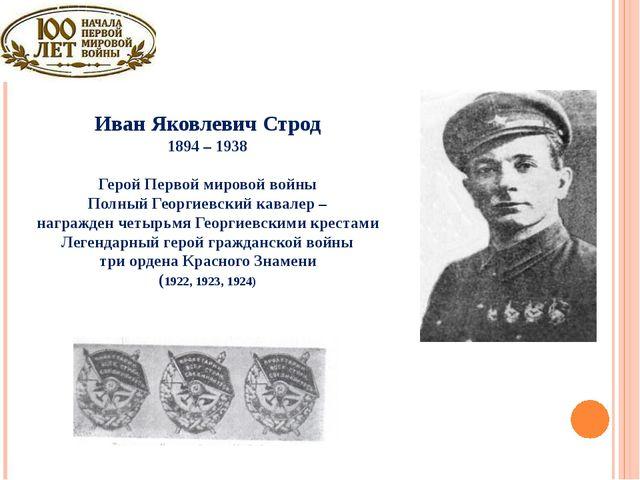 Иван Яковлевич Строд 1894 – 1938 Герой Первой мировой войны Полный Георгиевск...