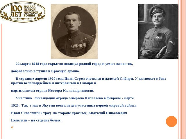 22 марта 1918 года скрытно покинул родной город и уехал на восток, доброволь...