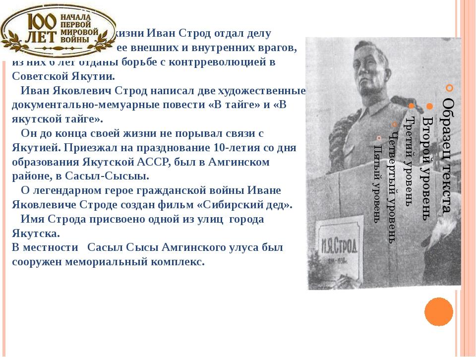 14 лучших годов жизни Иван Строд отдал делу защиты Родины от ее внешних и вн...