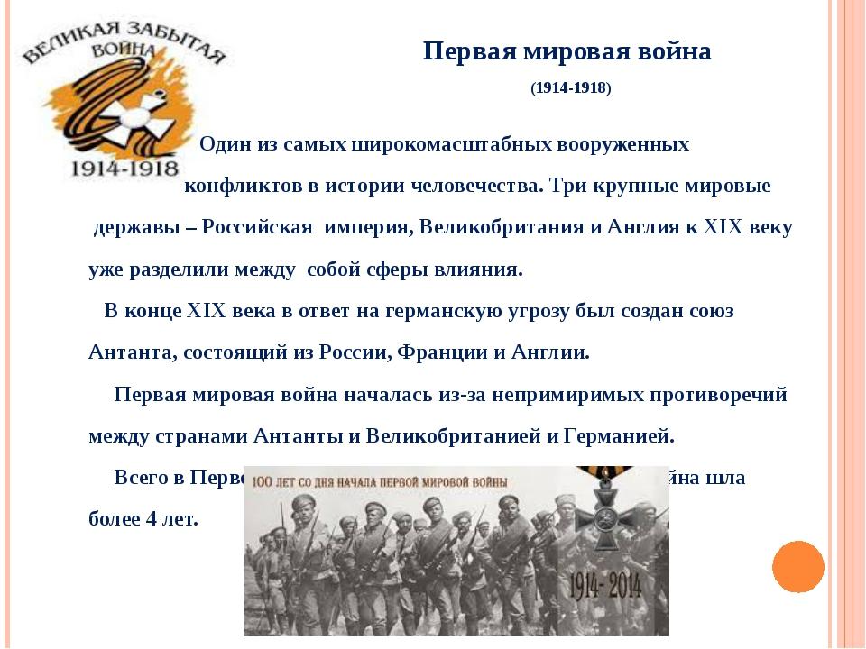 Первая мировая война (1914-1918) Один из самых широкомасштабных вооруженных к...