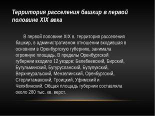 В первой половине XIX в. территория расселения башкир, в административном от