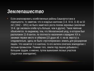 Землепашество Если анализировать хозяйственные районы Башкортостана в отдельн