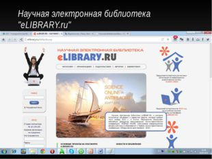 """Научная электронная библиотека """"eLIBRARY.ru"""""""