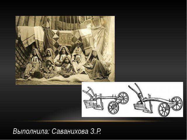 Выполнила: Саванихова З.Р.