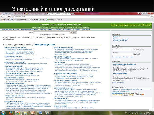Электронный каталог диссертаций