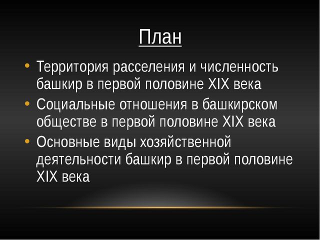 План Территория расселения и численность башкир в первой половине XIX века Со...