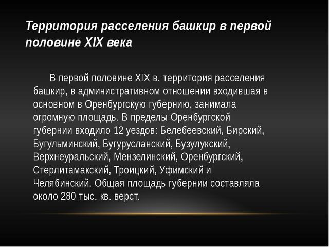 В первой половине XIX в. территория расселения башкир, в административном от...