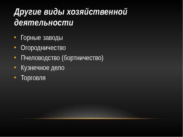 Другие виды хозяйственной деятельности Горные заводы Огородничество Пчеловодс...