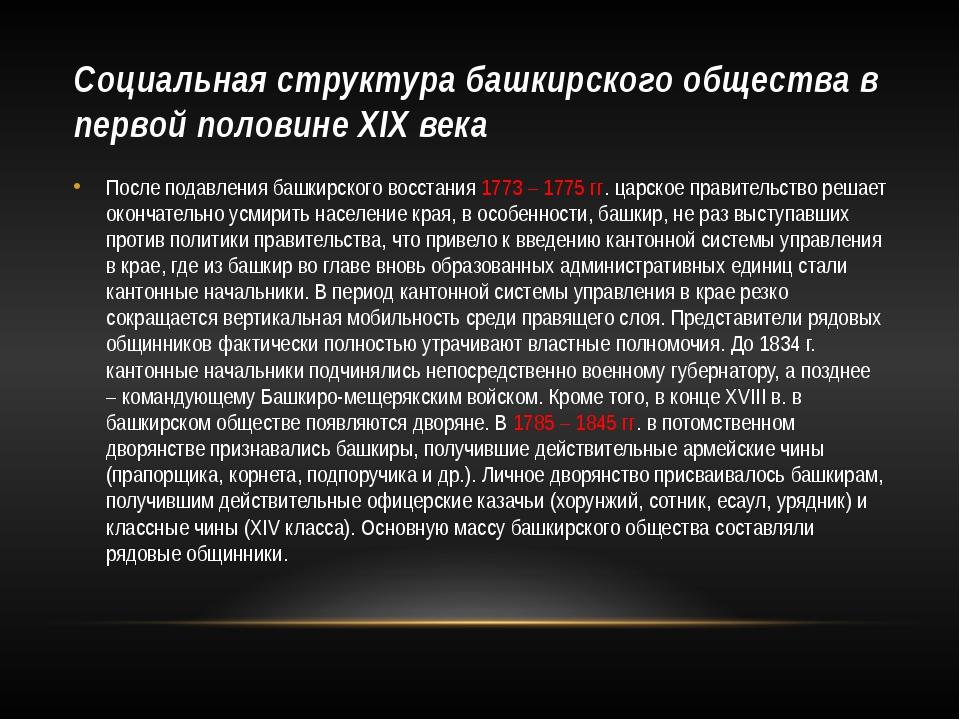 Социальная структура башкирского общества в первой половине XIX века После по...
