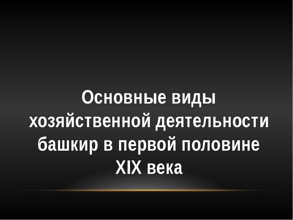 Основные виды хозяйственной деятельности башкир в первой половине XIX века