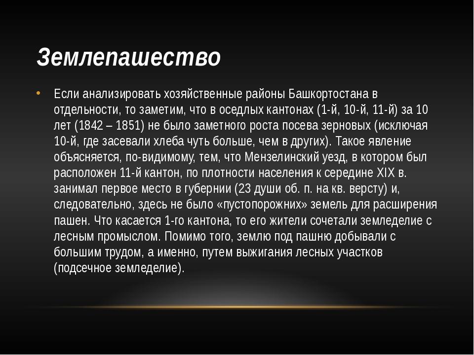 Землепашество Если анализировать хозяйственные районы Башкортостана в отдельн...