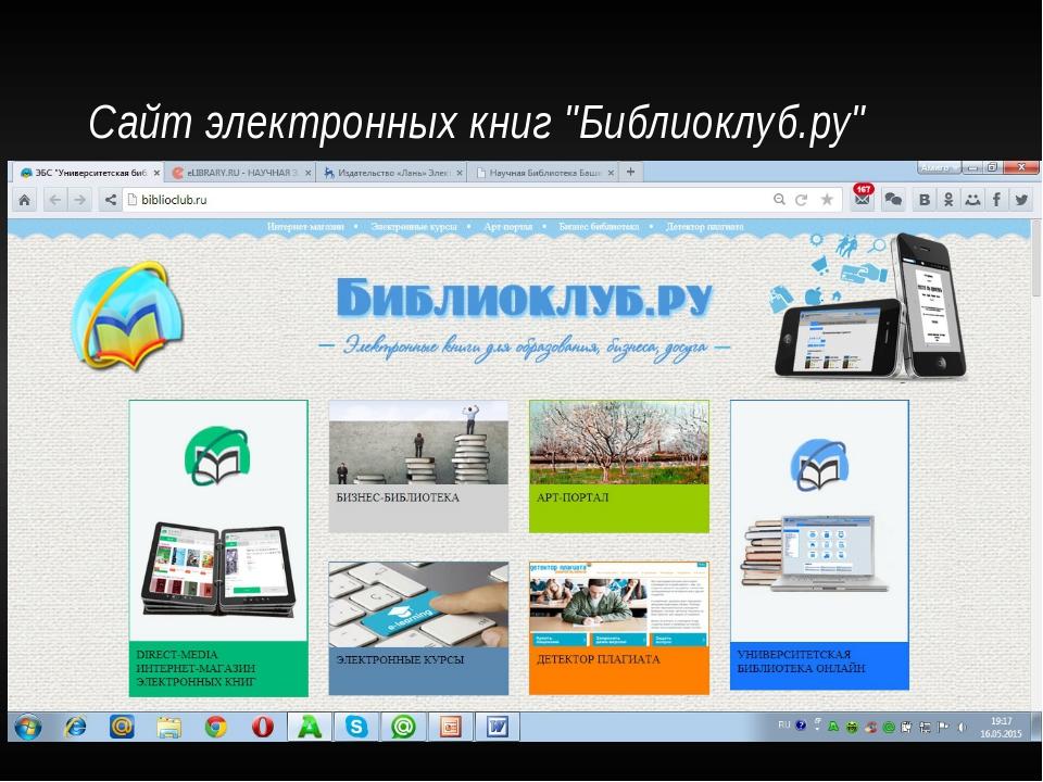 """Сайт электронных книг """"Библиоклуб.ру"""""""