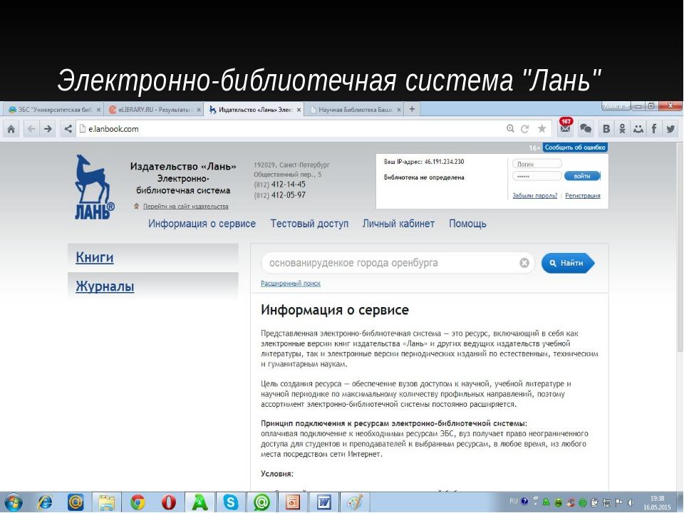 """Электронно-библиотечная система """"Лань"""""""