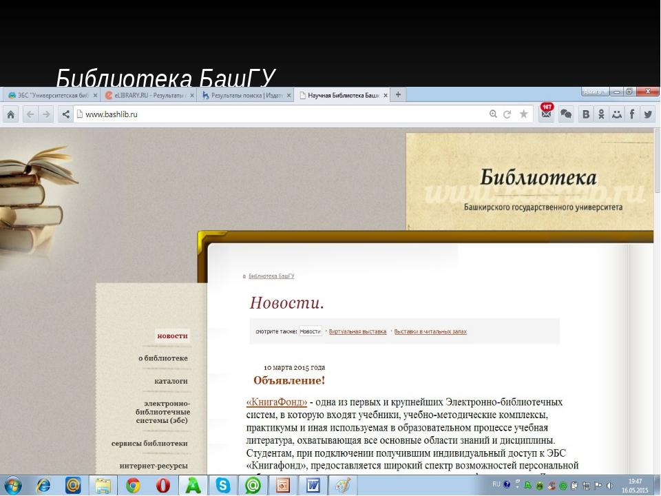 Библиотека БашГУ
