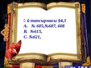 Үй тапсырмасы §4,3 А. № 605,№607, 608 В. №615, С. №621,
